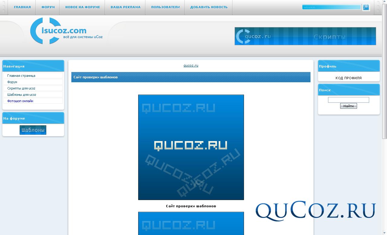 Isucozcom, пользователи, форум, в общем всё, что есть на isucozcom